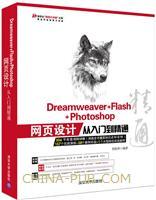 "Dreamweaver+Flash+Photoshop网页设计从入门到精通(配光盘)(清华社""视频大讲堂""大系网络开发视频大讲堂)"