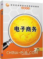 电子商务(新世纪高职高专实用规划教材――经管系列)