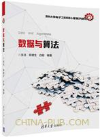 数据与算法(清华大学电子工程系核心课系列教材)