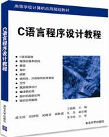 C语言程序设计教程(高等学校计算机应用规划教材)