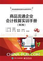 商品流通企业会计核算技能实训手册(第2版)