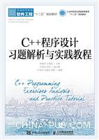 C++程序设计习题解析与实践教程
