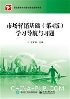 市场营销基础(第4版)学习导航与习题