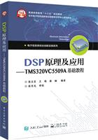 DSP原理及应用――TMS320VC5509A基础教程