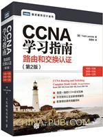 CCNA学习指南:路由和交换认证(100-105,200-105,200-125)(第2版)