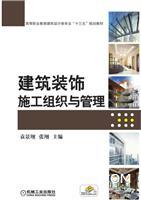 建筑装饰施工组织与管理