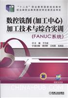 数控铣削(加工中心)加工技术与综合实训(FANUC系统)