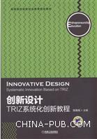 创新设计――TRIZ系统化创新教程