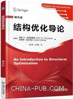 结构优化导论(翻译版)