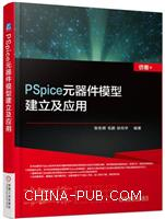 PSpice元器件模型建立及应用