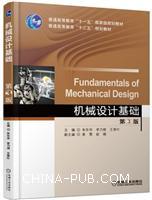机械设计基础第3版