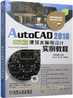 AutoCAD2018中文版建筑水暖电设计实例教程