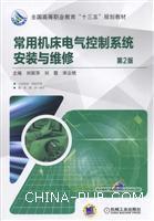 常用机床电气控制系统安装与维修第2版