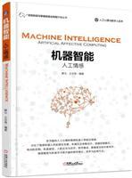 机器智能:人工情感