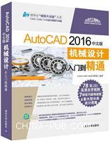 """AutoCAD2016中文版机械设计从入门到精通(配光盘)(清华社""""视频大讲堂""""大系CAD/CAM/CAE技术视频大讲堂)"""
