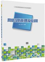 网络攻防原理及应用(21世纪高等学校信息安全专业规划教材)