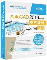 """AutoCAD2016中文版电气设计从入门到精通(配光盘)(清华社""""视频大讲堂""""大系CAD/CAM/CAE技术视频大讲堂)"""