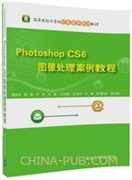 PhotoshopCS6图像处理案例教程(高等院校计算机任务驱动教改教材)