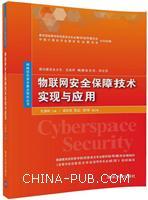 物联网安全保障技术实现与应用(网络空间安全重点规划丛书)