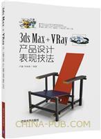3dsMax+VRay产品设计表现技法