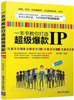 一本书教你打造超级爆款IP