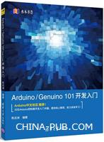 Arduino/Genuino101开发入门(水木书荟)