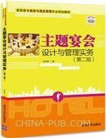 主题宴会设计与管理实务(第二版)(高职高专旅游与酒店管理专业规划教材)