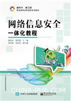 网络信息安全一体化教程