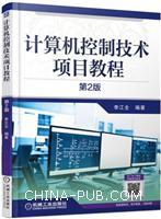 计算机控制技术项目教程第2版