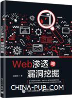 Web渗透与漏洞挖掘