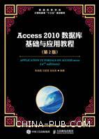 Access 2010数据库基础与应用教程(第2版)