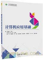 计算机应用基础(21世纪普通高校计算机公共课程规划教材)