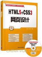 HTML5+CSS3网页设计(配光盘)(实战从入门到精通(视频教学版))