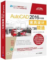"""AutoCAD2016中文版家具设计从入门到精通(配光盘)(清华社""""视频大讲堂""""大系CAD/CAM/CAE技术视频大讲堂)"""