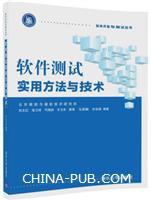 软件测试实用方法与技术(软件开发与测试丛书)