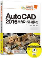 AutoCAD2016室内设计基础教程(配光盘)(计算机辅助设计案例课堂)