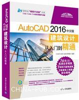 """AutoCAD2016中文版建筑设计从入门到精通(配光盘)(清华社""""视频大讲堂""""大系CAD/CAM/CAE技术视频大讲堂)"""