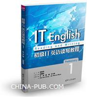 初级IT英语读写教程1