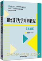 组织行为学简明教程(第3版)(21世纪卓越人力资源管理与服务丛书)