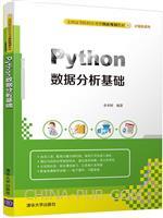 Python数据分析基础(全国高等院校应用型创新规划教材・计算机系列)