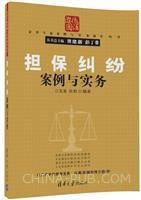 担保纠纷案例与实务(法律专家案例与实务指导丛书)