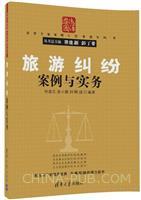 旅游纠纷案例与实务(法律专家案例与实务指导丛书)