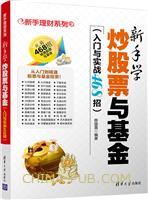 新手学炒股票与基金(入门与实战468招)(新手理财系列)