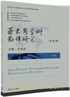 亚太跨学科翻译研究(第四辑)