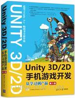 Unity 3D/2D手机游戏开发:从学习到产品