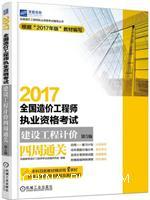 2017-建设工程计价四周通关-全国造价工程师执业资格考试-第5版