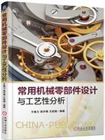 常用机械零部件设计与工艺性分析