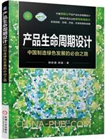 产品生命周期设计——中国制造绿色发展的必由之路
