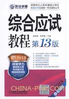 2018同等学力考试 综合应试教程 第13版