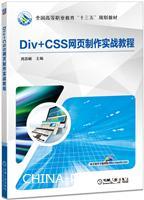 Div+CSS网页制作实战教程